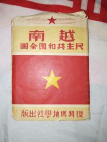 越南民主共和国全图1951