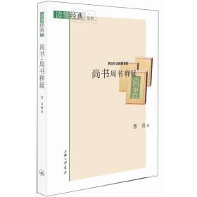 曹音经文释疑书系·读懂经典丛书:尚书周书释疑