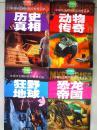 中国学生最好奇的世界之谜(全十册注音彩图版)