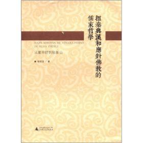 拒秦兴汉和应对佛教的儒家哲学:从董仲舒到陆象山