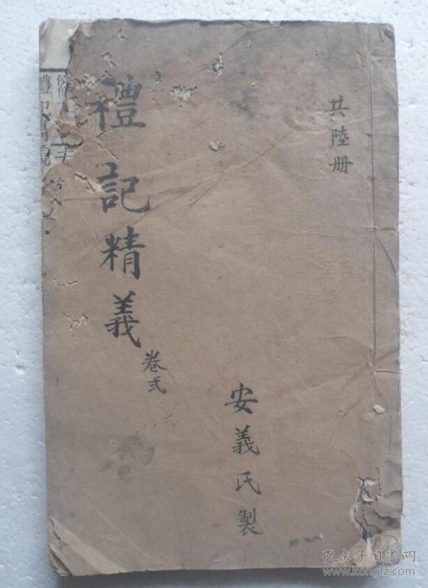 古香閣魏氏藏版 禮記精義旁訓 第二卷