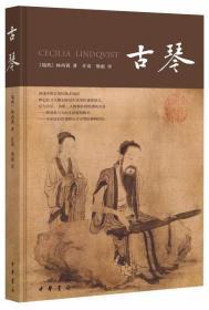 现货正版 古琴 大师之作(附赠古琴大师演奏CD)(套装2册)中华书局 林西莉著