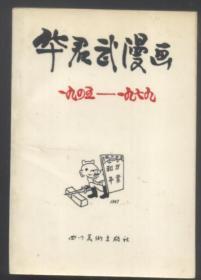 华君武漫画(一九四五年一一九七九年)
