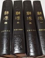 辞源 修订本 1 2 3 4 全四册