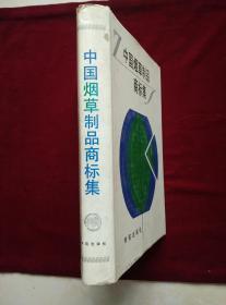 中国烟草制品商标集(硬精装)只卖给烟标收藏者