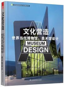文化营造——世界当代博物馆、美术馆设计
