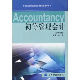 初等管理会计(会计专业)