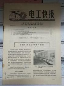 《电工快报 1966第5期》发电厂控制小型化的发展、利用反同步磁场的单相同步发电机.....