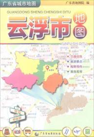 云浮市地图-广东省城市地图
