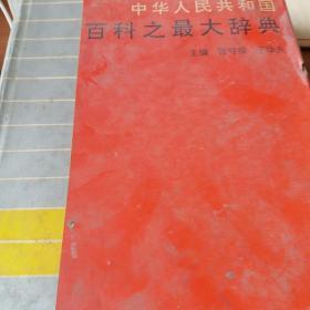 中华人民共和国百科之最大辞典