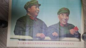 毛主席和他的亲密战友林彪同志首次检阅文化大兵