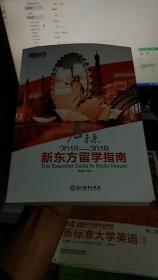 2018-2019新东方留学指南