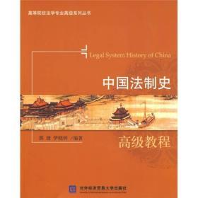 中国法制史高级教程