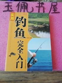 都市休闲入门丛书:实用钓鱼完全入门