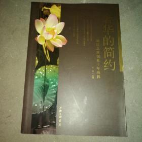 奢华的简约:锦江之星创业十年历程