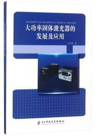 大功率固体激光器的发展及应用