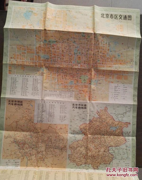 北京市区交通图1971.9版