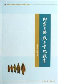 内蒙古佛教与寺院教育