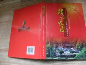 精神家园:湖南红色资源巡礼 下册