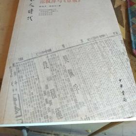 邵飘萍与《京报》