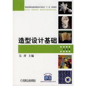 造型设计基础 吴萍  机械工业出版社 9787111231240
