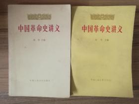 中国革命史讲义 上下两册