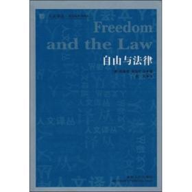 自由与法律(第2版)