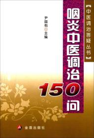 咽炎中医调治150问/中医调治答疑丛书