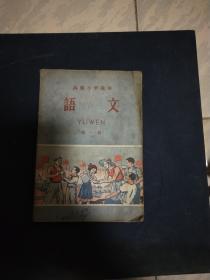 语文(高级小学课本第一册)