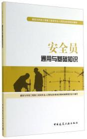 建筑與市政工程施工現場專業人員職業標準培訓教材:安全員通用與基礎知識