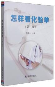 怎样看化验单第三版 陈惠中 金盾出版社 9787508291871
