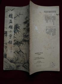 赵孟頫小字帖(选字本)