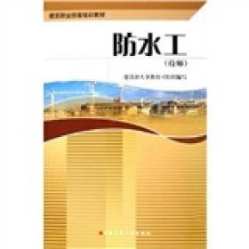 防水工(技师)/建筑职业技能培训教材