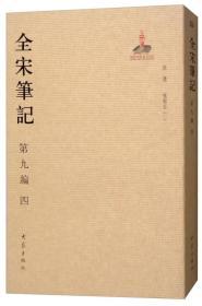 全宋笔记第九编  四 (简装)