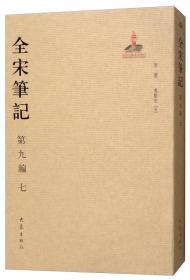 全宋笔记第九编  七  (简装)