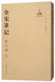 全宋笔记第九编  九  (简装)