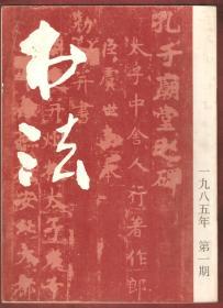 书法1985.1