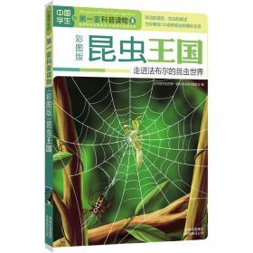 中国学生的第一套科普读物·昆虫王国:走进法布尔的昆虫世界(彩图版)