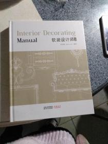 【正版全新】软装设计师手册