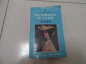 学生英语文库——贵妇画像(英文版)·