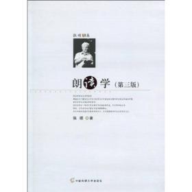 朗读学(第3版)