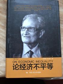 论经济不平等(增订版)