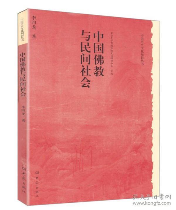 中国佛教与民间社会:北京大学中国传统文化研究中心编《中国历史文化知识丛书》
