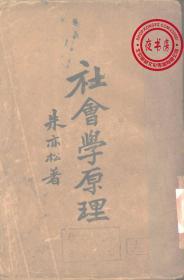 社会学原理-朱亦松-1928年版-(复印本)