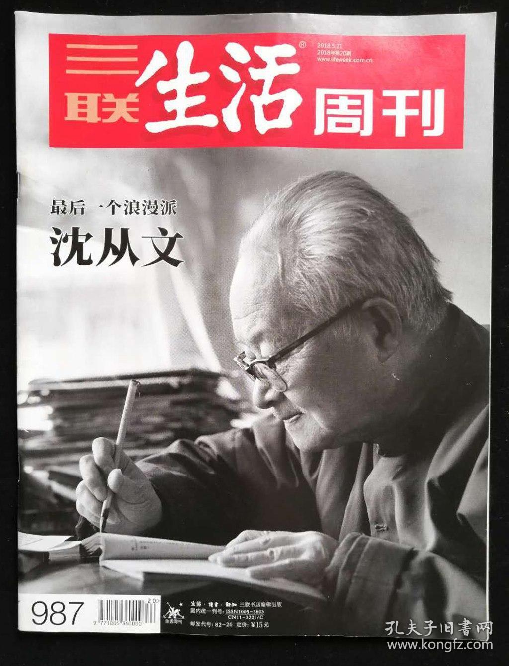 三联生活周刊2018