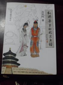 红楼梦里的北京土语(签赠本保真)·
