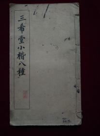 三希堂小楷八种(民国七年,线装)