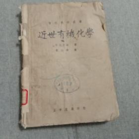 民国版  近世有机化学(馆藏)米纸本