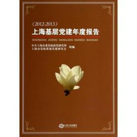 上海基层党建年度报告:2012-2013