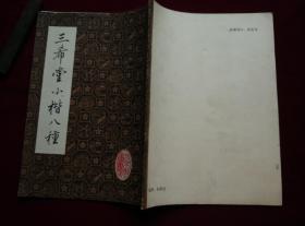 三希堂小楷八种(中国书店,1984年)